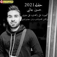 حسین جالبی حفله شاد
