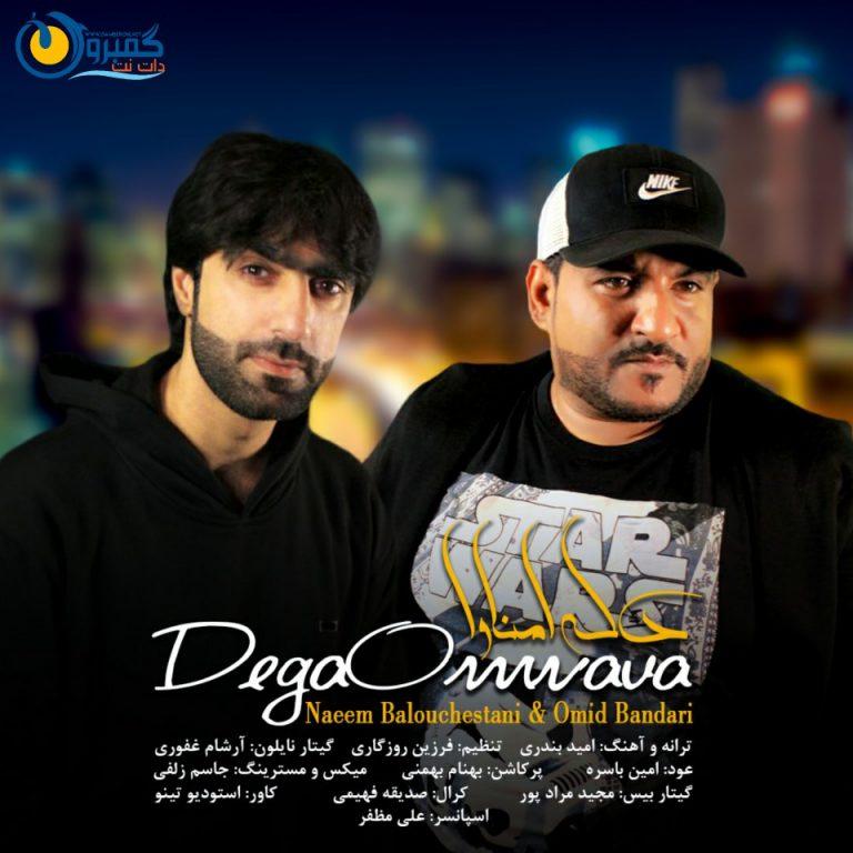 امید بندری و نعیم بلوچستانی اهنگ دگه امناوا