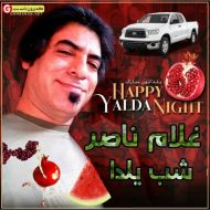 غلام ناصر البوم شب یلدا