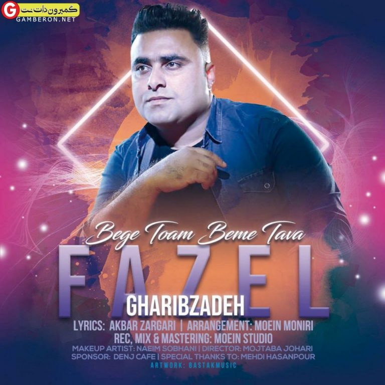 فاضل غریب زاده اهنگ بگه تو ام بی مه توا