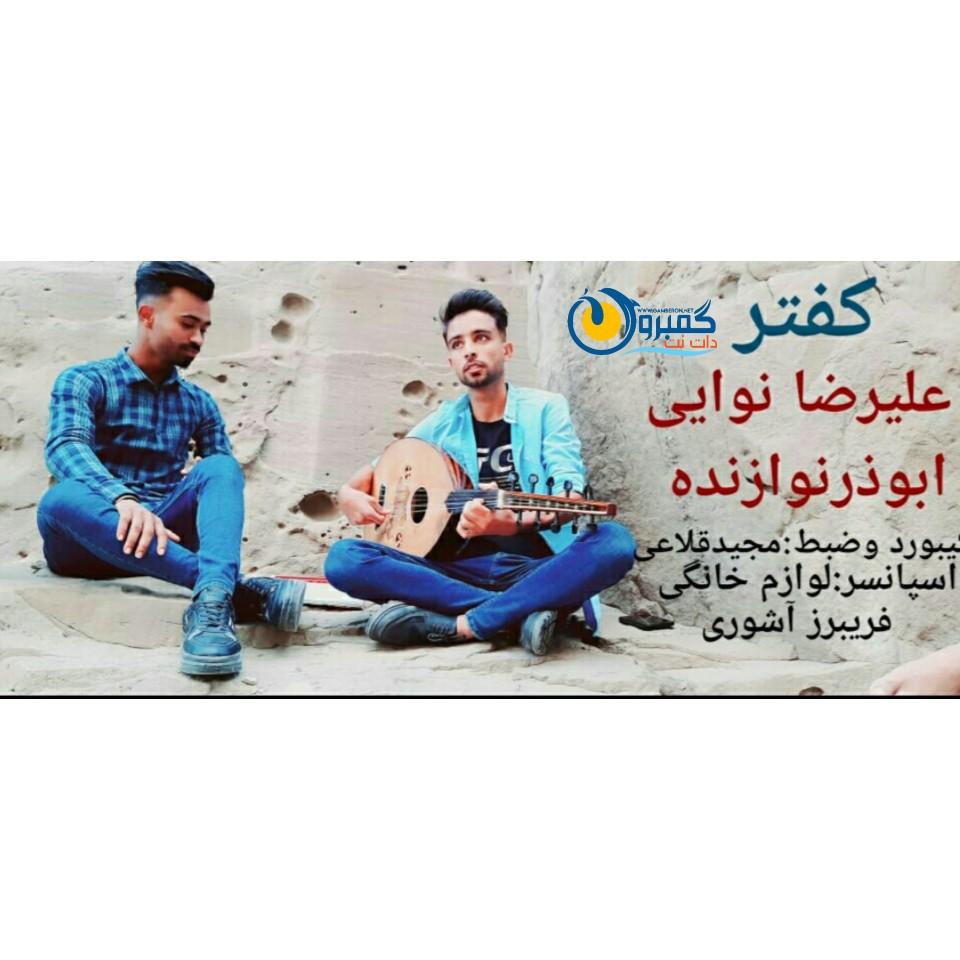علیرضا نوایی و ابوذر نوازنده حفله (کفتر)