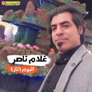 غلام ناصر آلبوم ناز