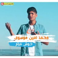 محمدامین موسوی اهنگ خوش مرام