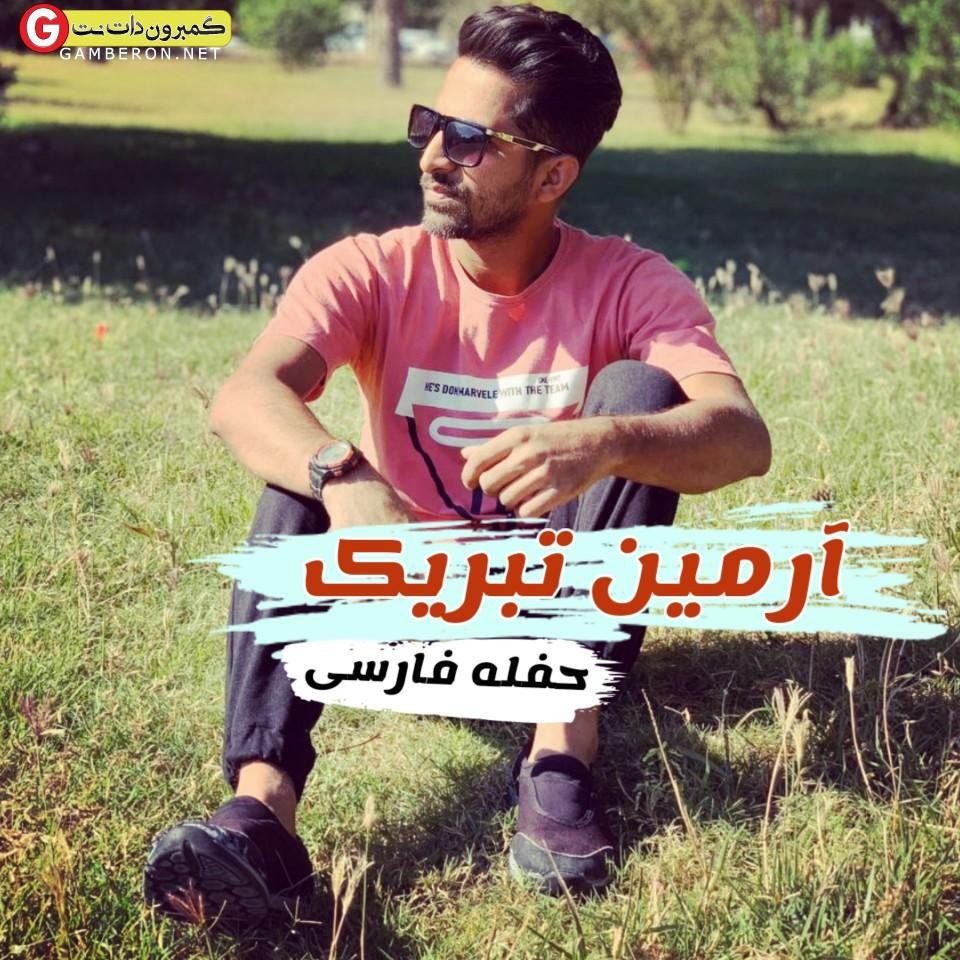 آرمین تبریک حفله فارسی