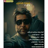 محمد هرمزی اهنگ دگه سیرن دلوم از ای آدمون