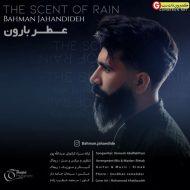 بهمن جهاندیده اهنگ عطر بارون