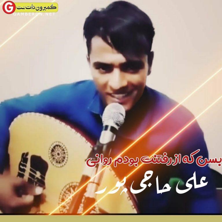 علی حاجی پور اهنگ بسن که از رفتنت بودم روانی