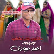 احمد صیادی اهنگ دخترون کل بکشید