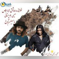 عاشق الاحساسوعیسی بلوچستانیاهنگباشه باشه