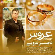ناصر بدویی اهنگ عروس