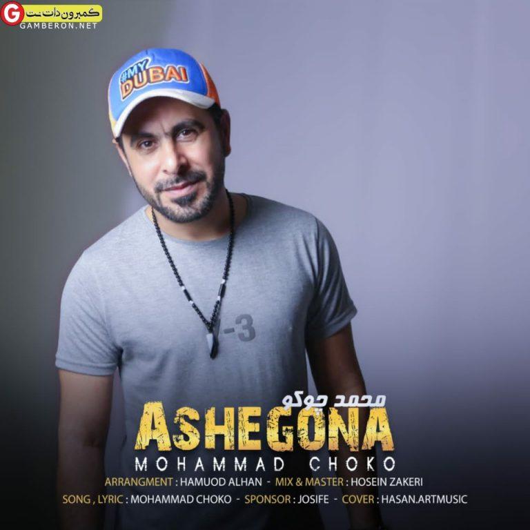 محمد چوکو اهنگ عاشقونه