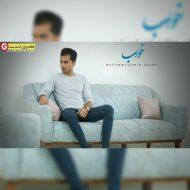 محمدامین شمس اهنگ خواب