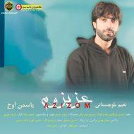 نعیم بلوچستانی اهنگ عزیزوم