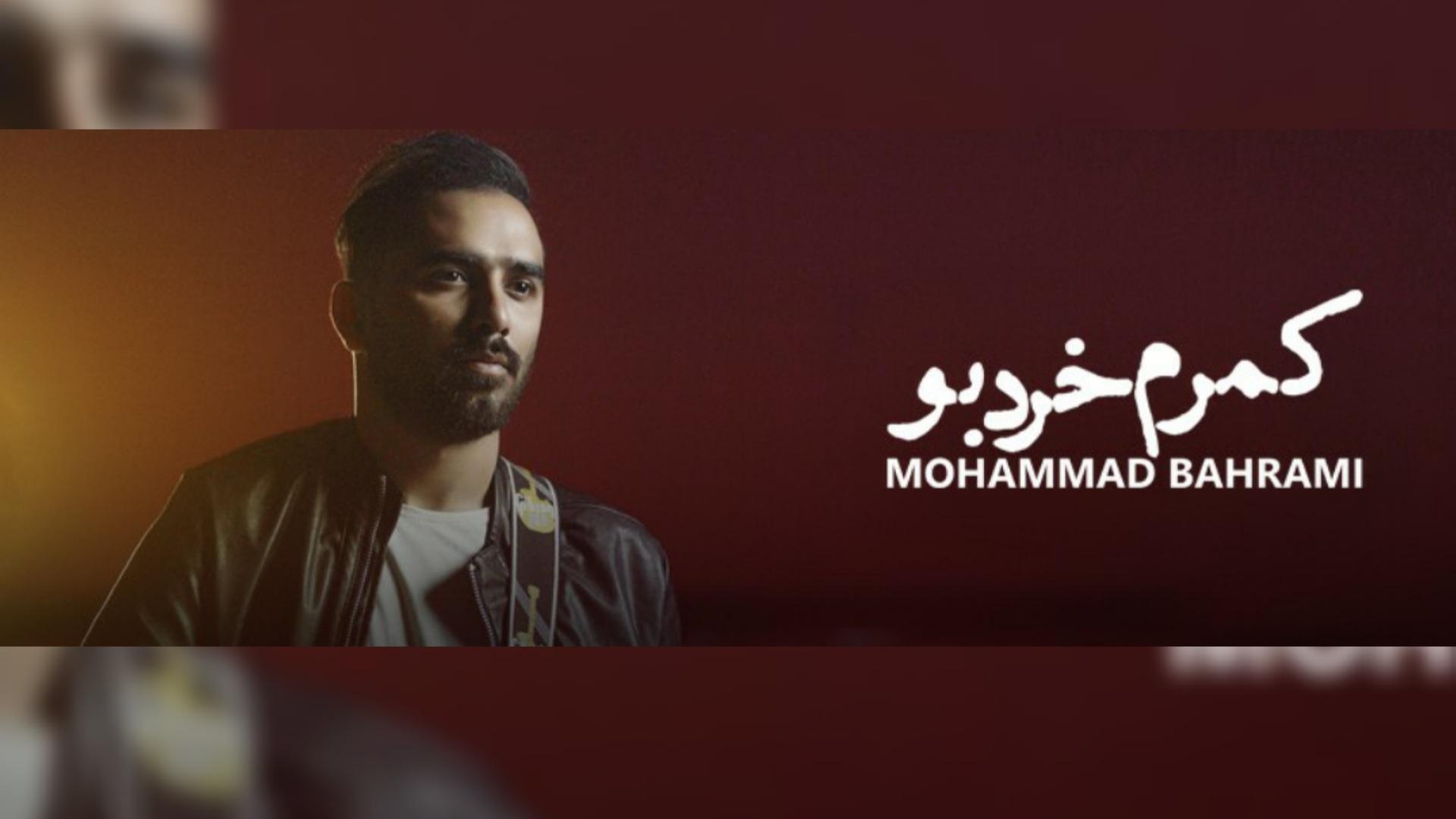 محمد بهرامی اهنگ کمرم خرد بو