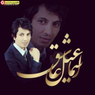 اسماعیل عاشق اجرای زنده