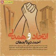 احمد دیده جهان اهنگ اتحاد و همدلی