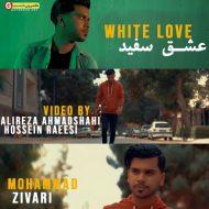 محمد زیوری اهنگ عشق سفید