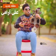 علی آرامی حفله1400