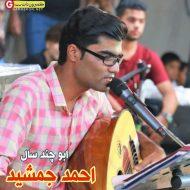 احمد جمشید ابو چند سال