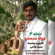 جواد محمدی حفله3