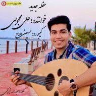 علی محجوبی حفله جدید