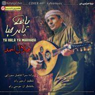 هلال احمد اهنگ یاهلا یا مرحبا