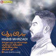 حبیب مهرزادی اهنگ ببار ای بارون