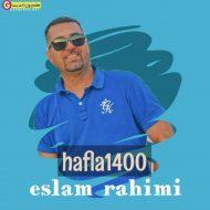 اسلام رحیمی جدید1400