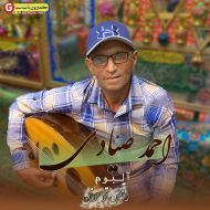 احمد صیادی البوم رقص تو جونن