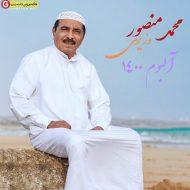 محمد منصور وزیری البوم 1400