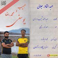 حبیب و محمدرضا یوسفی آهنگ عبدالقادر جلالی
