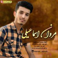 مروان اسماعیلی حفله چشموت قشنگن
