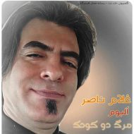 غلام ناصر آلبوم مرگ دو کودک