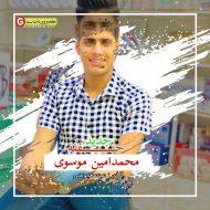 محمدامین موسوی محلی جدید