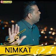 محمد نظری اهنگ نیمکت