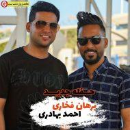 برهان فخاری و احمد بهادری حفله جدید