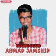 احمد جمشید جدید 1400