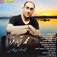 محمد ابادفرد البوم قصه ی روزگاری