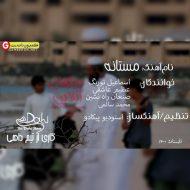 اسماعیل تورنگ و عظیم عاشقی و صنعان راه نشین و محمد سالمی اهنگ مستانه