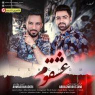 احمد بهادری و عباس میررستمی اهنگ عشقوم