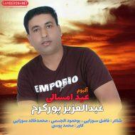 عبدالعزیز پورکرم البوم عید امسالی (قربان ۱۴۰۰)