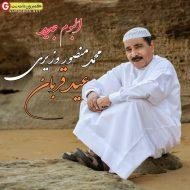محمدمنصور وزیری البوم عید قربان