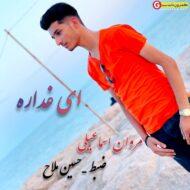 مروان اسماعیلی اهنگ ای غداره