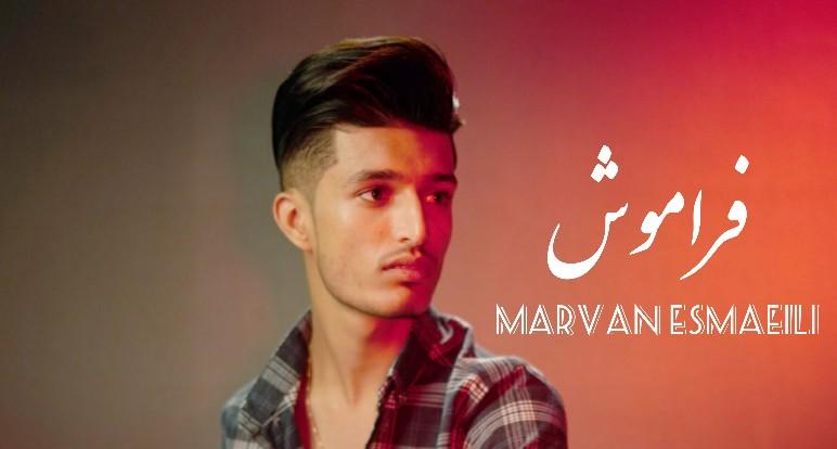 مروان اسماعیلی اهنگ فراموش