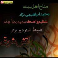 دانلود مداحی مجید ابراهیمی نژاد آتش شوق