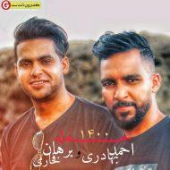دانلود آهنگ جدید برهان فخاری و احمد بهادری بنام حفله