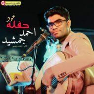 احمد جمشید حفله جدید2021