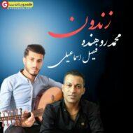 محمد روهنده و فیصل اسماعیلی زندون