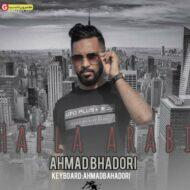 احمد بهادری اهنگ عربی جدید