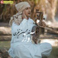 غلامحسین نظری آواز